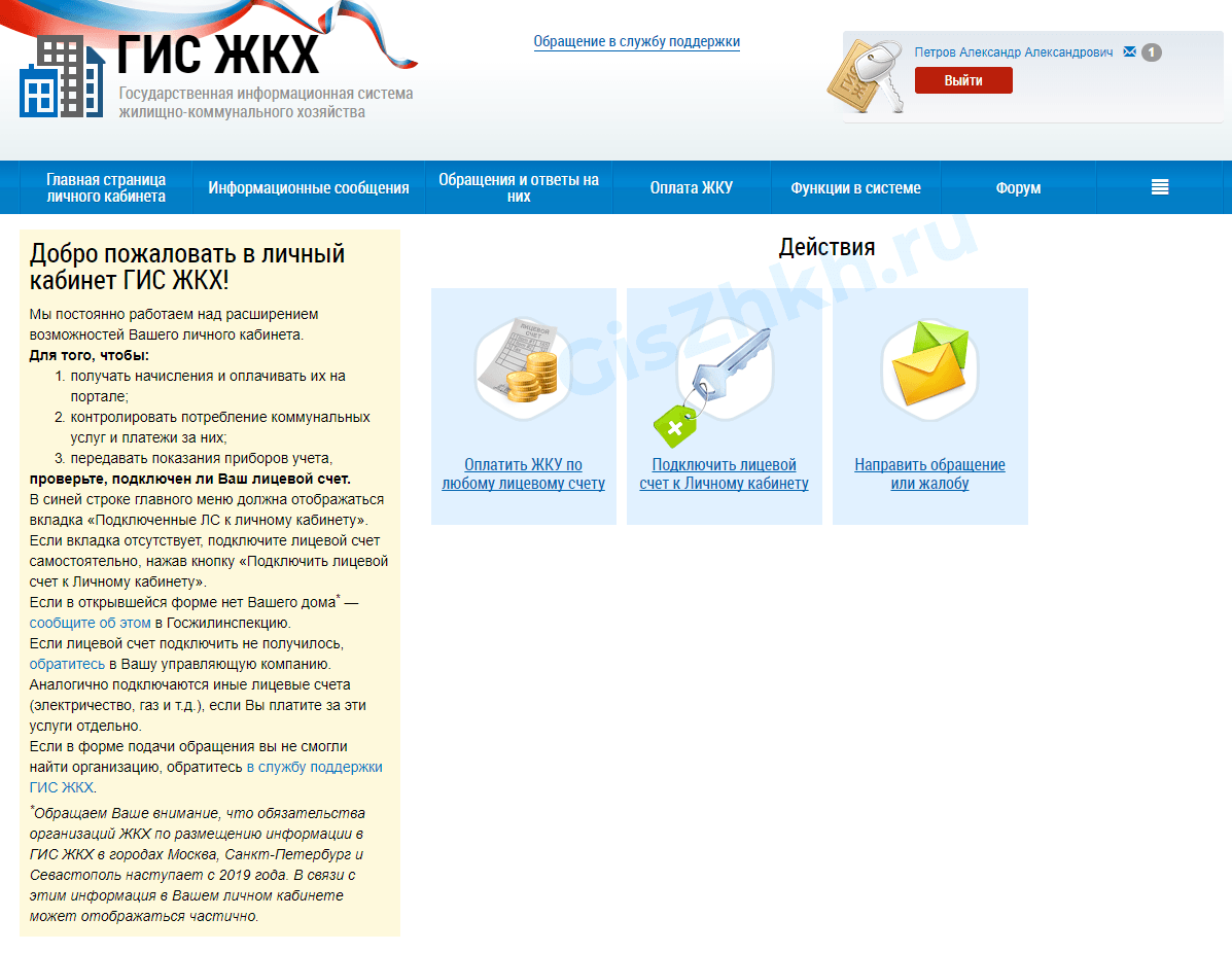 Главная страница ЛК ГИС ЖКХ