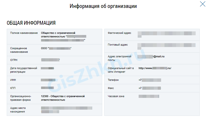 Информация об организации ГИС ЖКХ