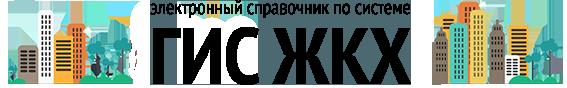 Справочник по официальному сайту ГИС ЖКХ